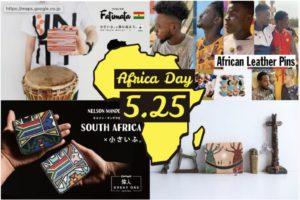 africa day アフリカデー