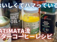 バターコーヒーレシピ