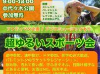 代々木公園スポーツ会