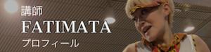 fatimataプロフィール