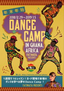 ガーナダンスキャンプ ghana dance camp