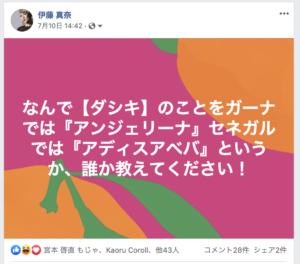 dashiki ダシキ