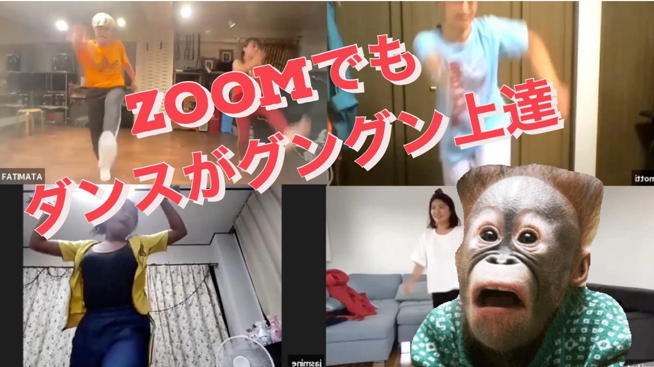 zoomダンスレッスン