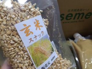 seme 玄米スナック