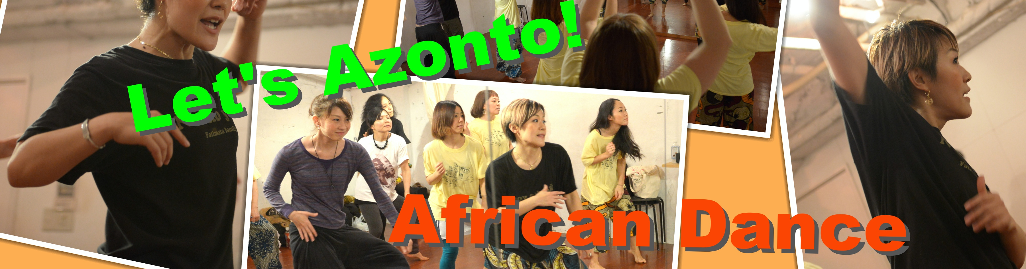 アフリカンダンス