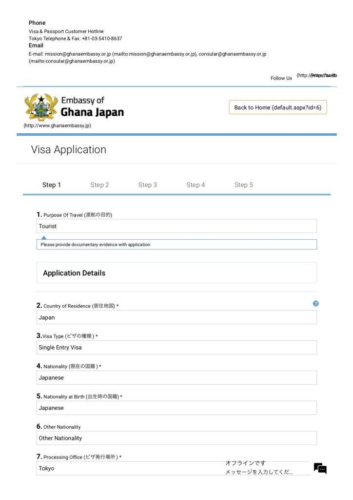 VISA申請フォーム1