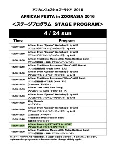 zoorasia2016-stage-program-2